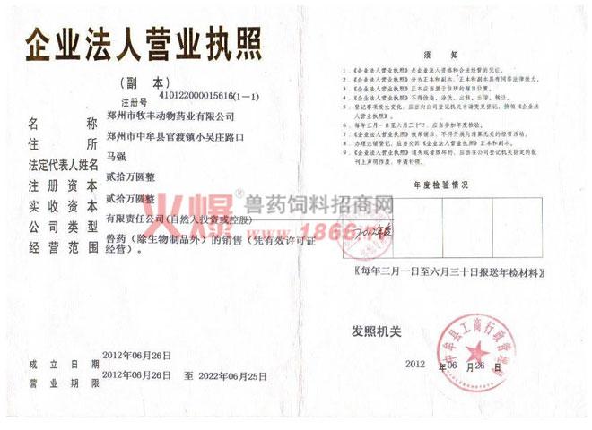 牧丰企业法人营业证-郑州市牧丰动物药业有限公司