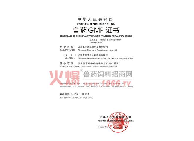 兽药CMP证书-上海牧迩康兽药有限公司