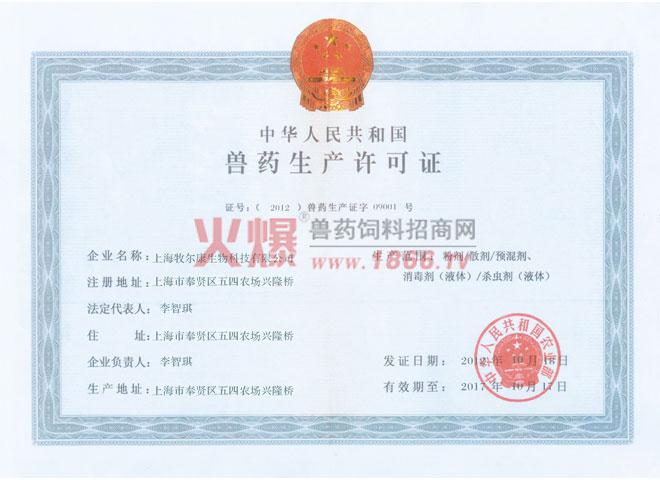 兽药生产许可证-上海牧迩康兽药有限公司