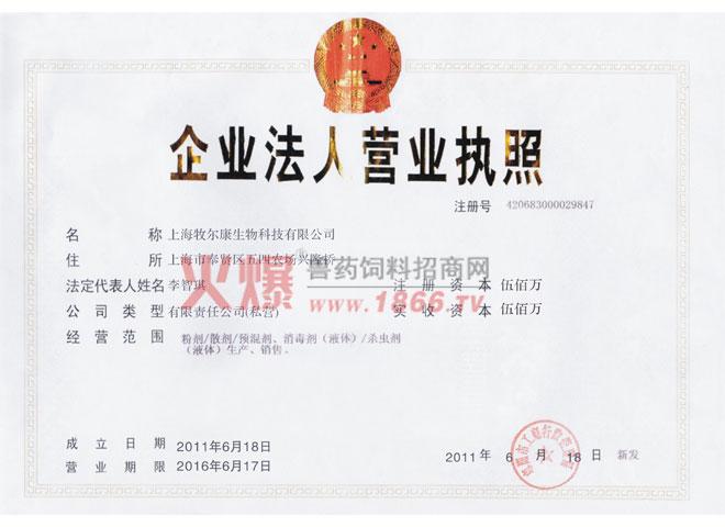企业法人营业执照-上海牧迩康兽药有限公司