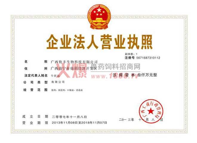 企业法人营业执照-广西牧丰生物科技有限公司