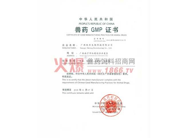 兽药GMP证书-广西牧丰生物科技有限公司