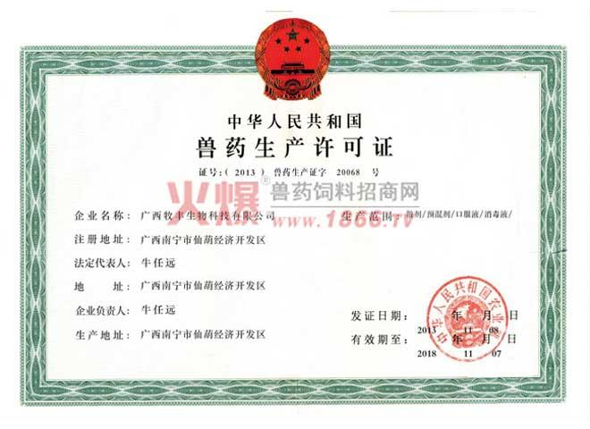 兽药生产许可证-广西牧丰生物科技有限公司