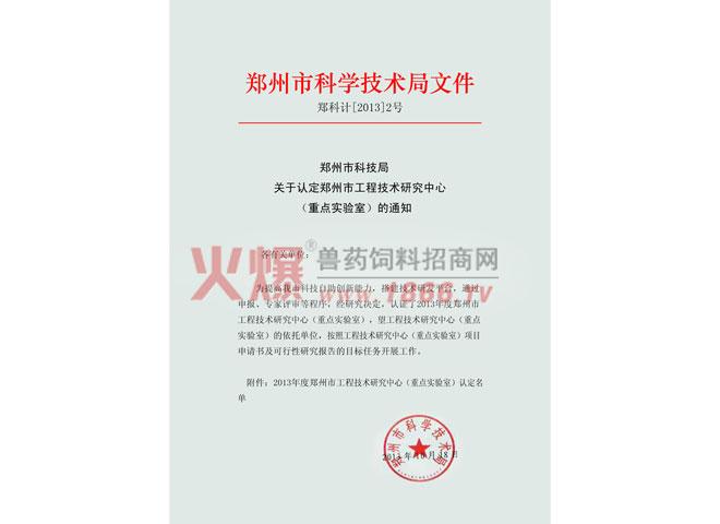 郑州市科学技术局文件-赛农集团
