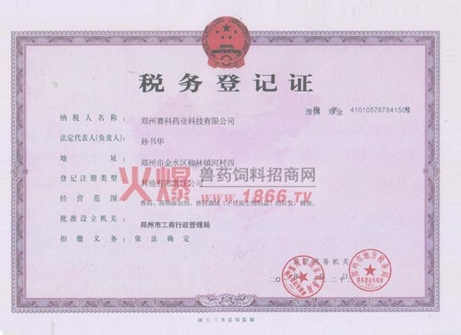 税务登记证-赛农集团