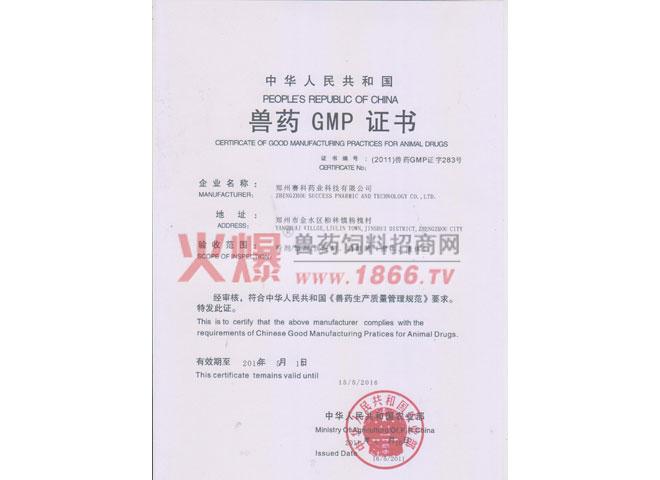 兽药GMP证书-赛农集团