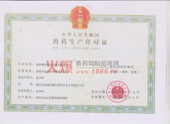兽药生产许可证-赛农集团