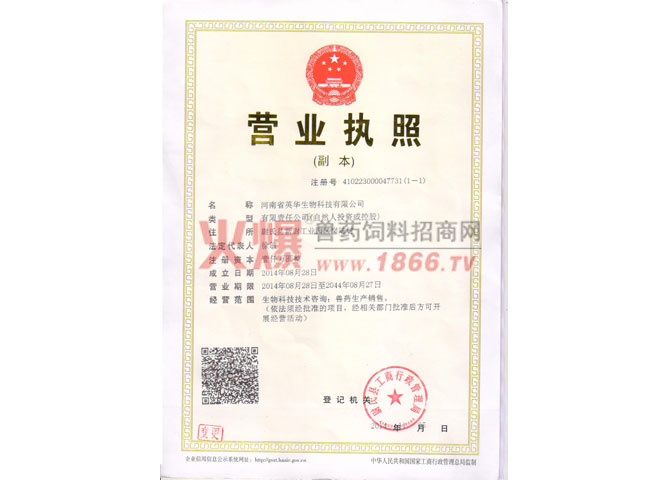 企业法人营业执照-河南省英华生物科技有限公司