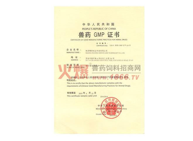 GMP证书-陕西精英牧业科技有限公司