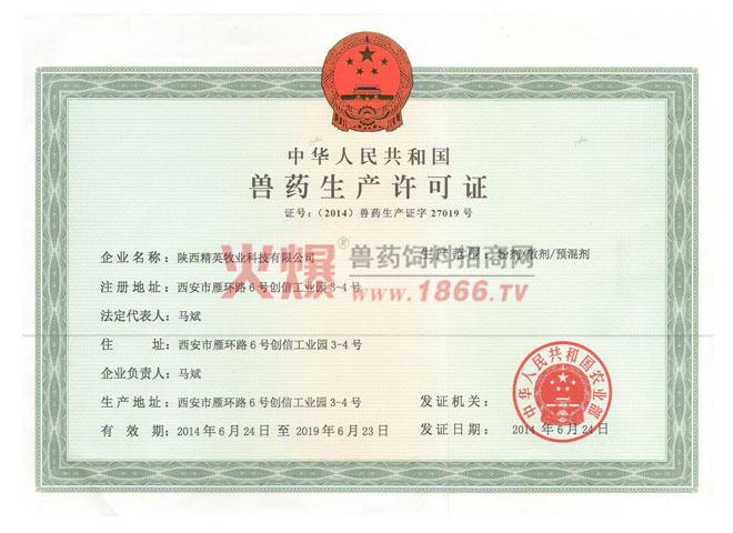 兽药生产许可证-陕西精英牧业科技有限公司