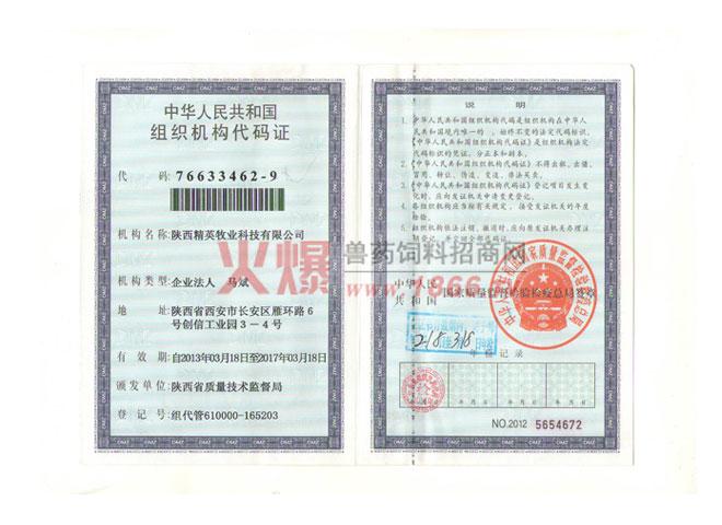 组织机构代码证-陕西精英牧业科技有限公司