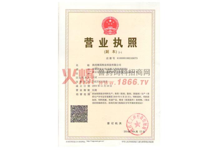 营业执照-陕西精英牧业科技有限公司