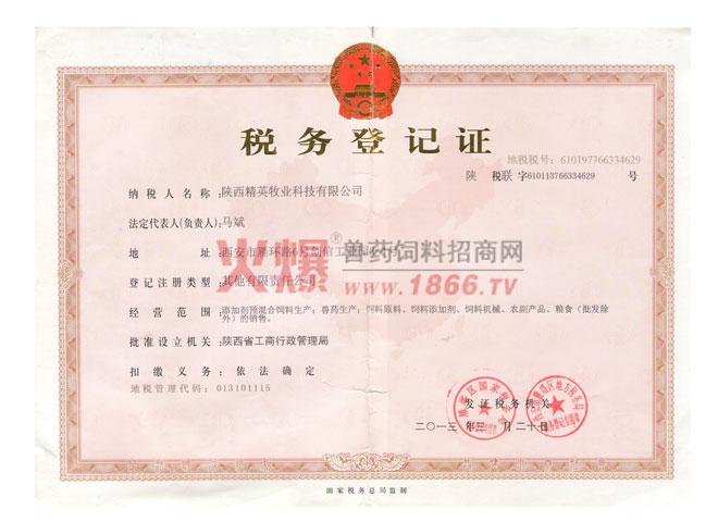 税务登记证-陕西精英牧业科技有限公司