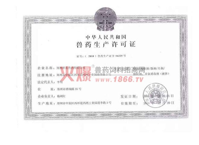 兽药生产许可证-郑州金科创兽药有限公司