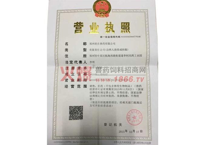 营业执照-郑州金科创兽药有限公司