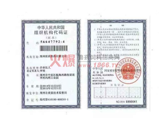 组织机构代码证-郑州金科创兽药有限公司