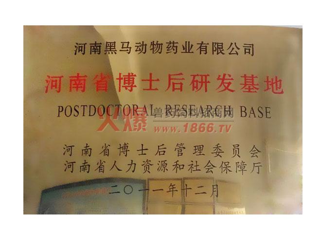 河南省博士后研发基地-河南黑马动物药业有限公司
