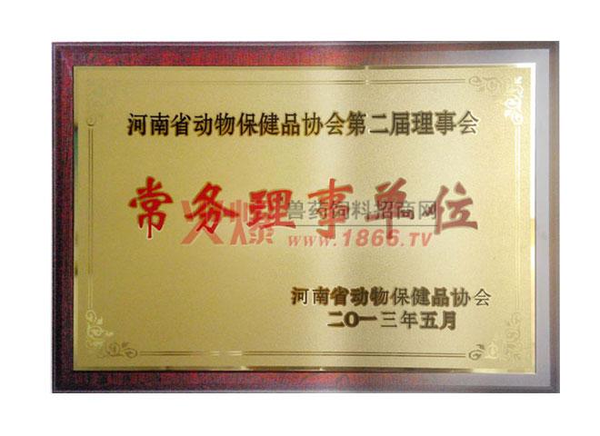 河南省动物保健品协会常务理事单位-河南黑马动物药业有限公司