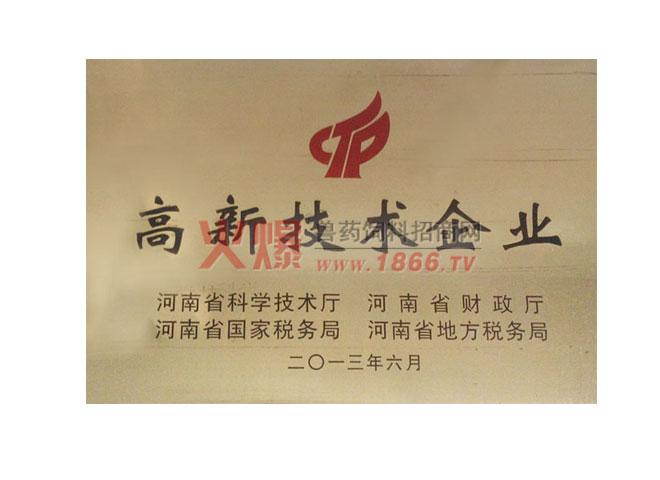 河南省高新技术企业-河南黑马动物药业有限公司