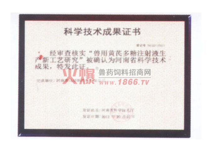 河南省科学技术成果证书-河南黑马动物药业有限公司