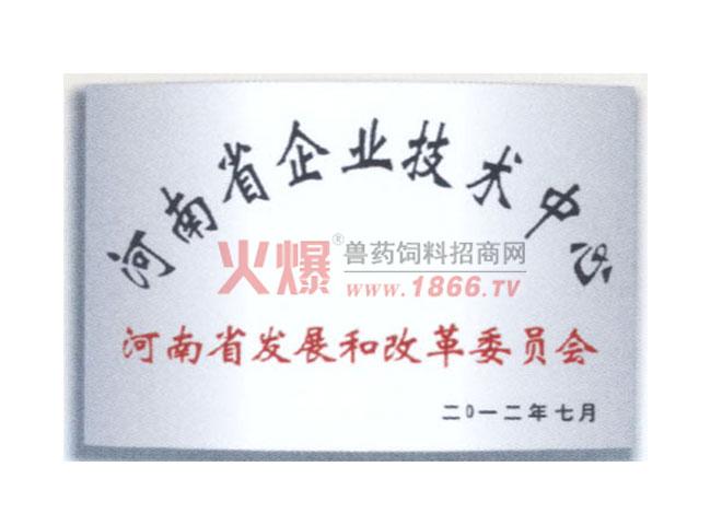 河南省企业技术中心-河南黑马动物药业有限公司