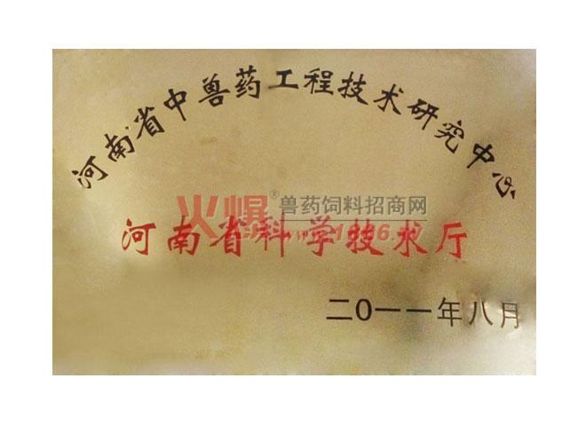 河南省中兽药工程技术研究中心-河南黑马动物药业有限公司