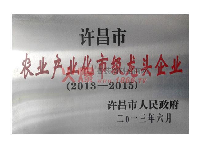 许昌市农业产业化市级龙头企业-河南黑马动物药业有限公司