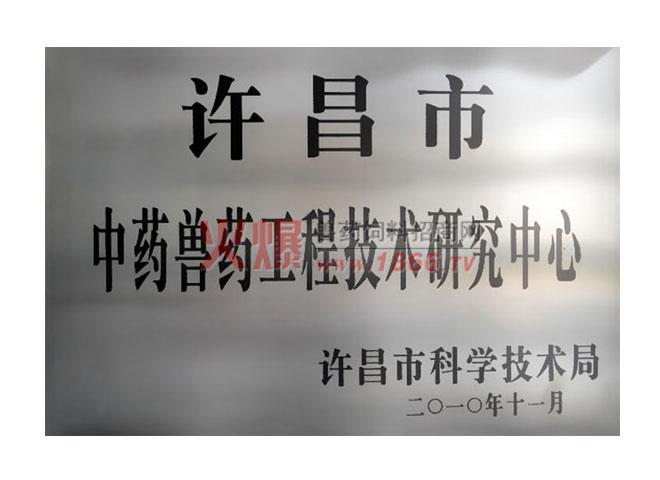 许昌市中药兽药工程技术研究中心-河南黑马动物药业有限公司