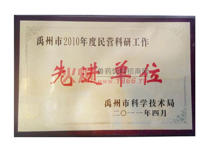 禹州市2011年度民营科研先进单位-河南黑马动物药业有限公司