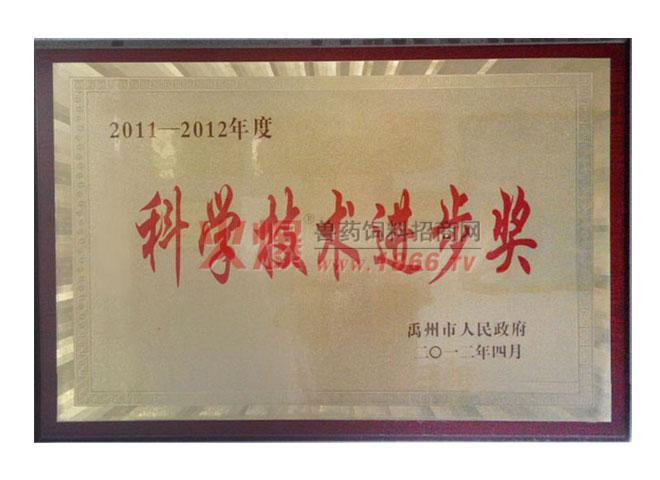 禹州市科学技术进步奖-河南黑马动物药业有限公司