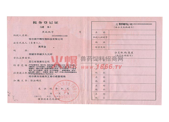 税务登记证【地税】-哈尔滨中精生物科技有限公司