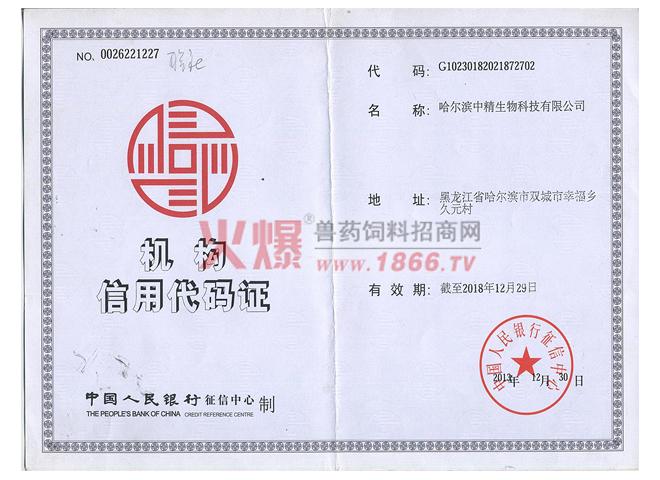 机构信用代码证-哈尔滨中精生物科技有限公司