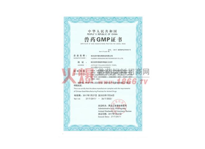兽药GMP证书-哈尔滨中精生物科技有限公司