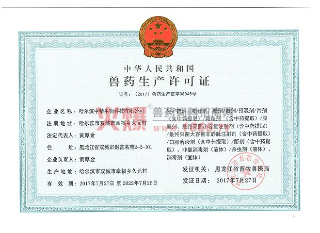 兽药生产许可证-哈尔滨中精生物科技有限公司