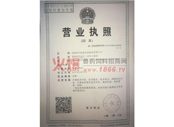 营业执照-河南华中牧泰生物科技有限公司