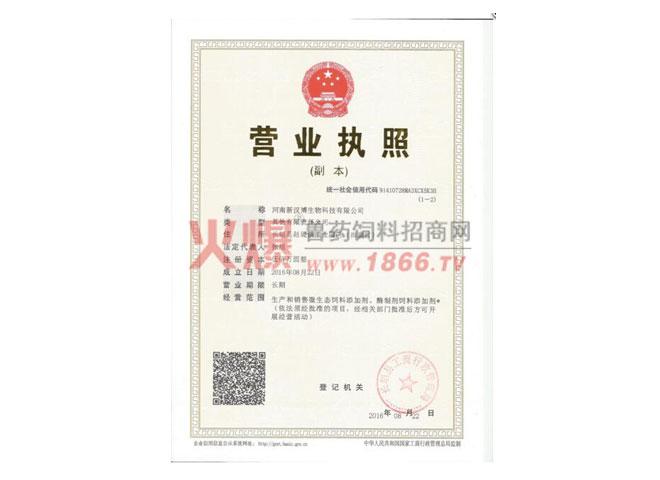 营业执照-河南新汉博生物科技有限公司