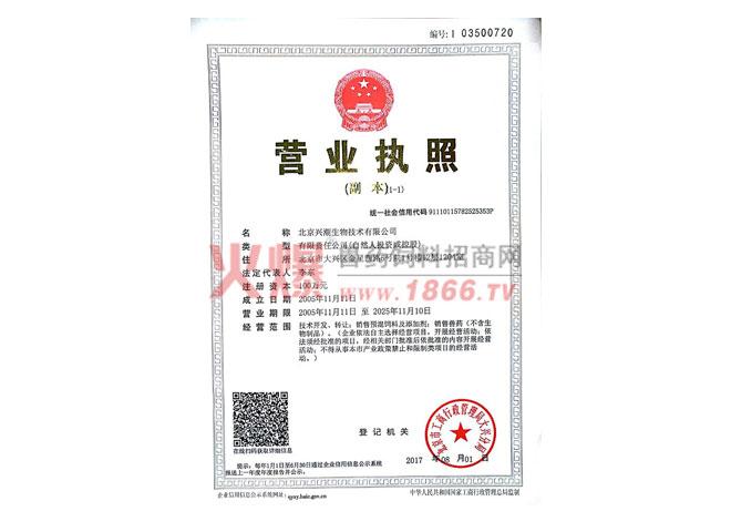 营业执照-北京兴潮生物技术有限公司