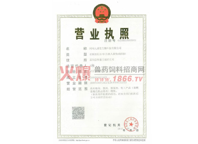 营业执照-河南农科大生物科技有限公司