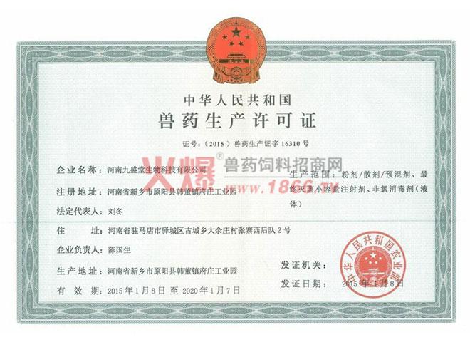 兽药生产许可证-河南农科大生物科技有限公司
