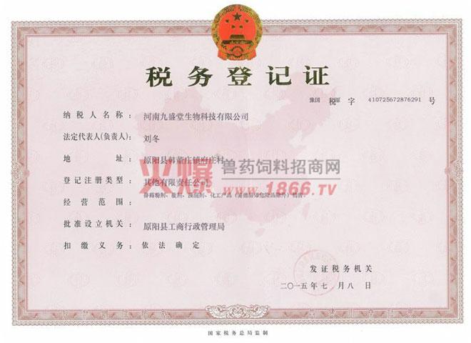 税务局登记证-河南农科大生物科技有限公司