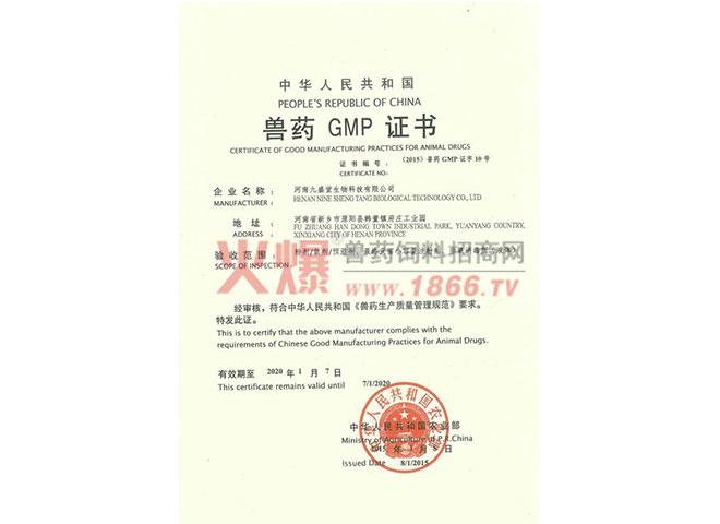 兽药GMP证书-河南农科大生物科技有限公司