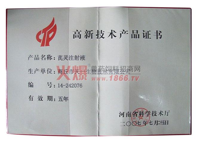 高新技术产品证书-河南省格得动物药业有限公司