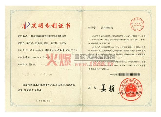 国家发明专利证书-河南省格得动物药业有限公司