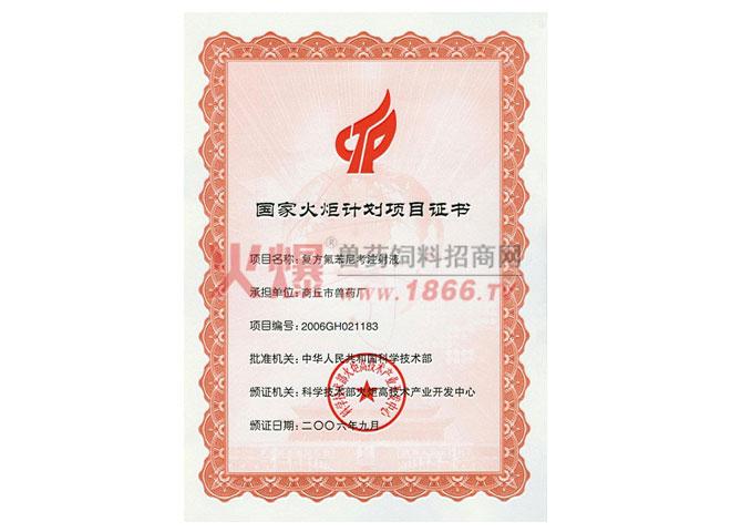 国家火炬计划荣誉证书(二)-河南省格得动物药业有限公司