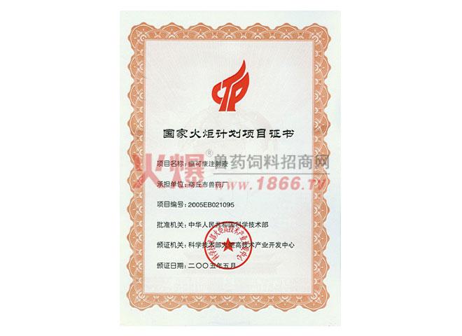 国家火炬计划荣誉证书(三)-河南省格得动物药业有限公司
