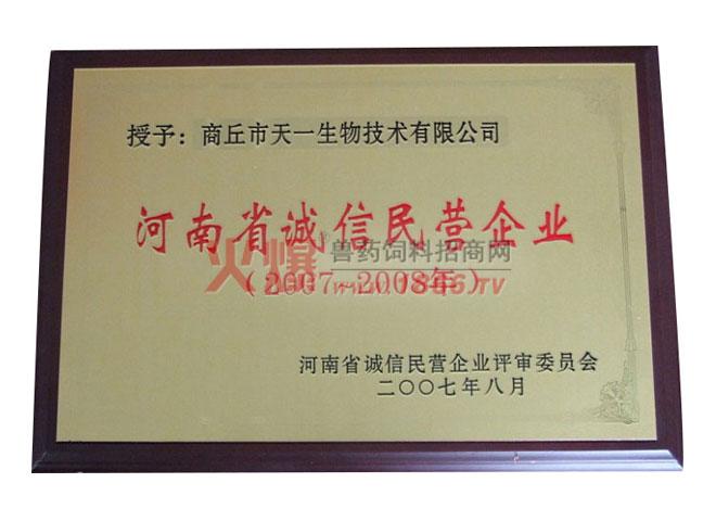 河南省诚信民营企业-河南省格得动物药业有限公司