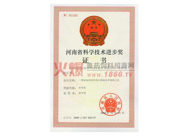 河南省科学技术进步奖证书-河南省格得动物药业有限公司