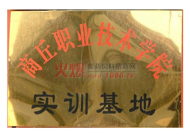 商丘职业技术学院培训基地-河南省格得动物药业有限公司
