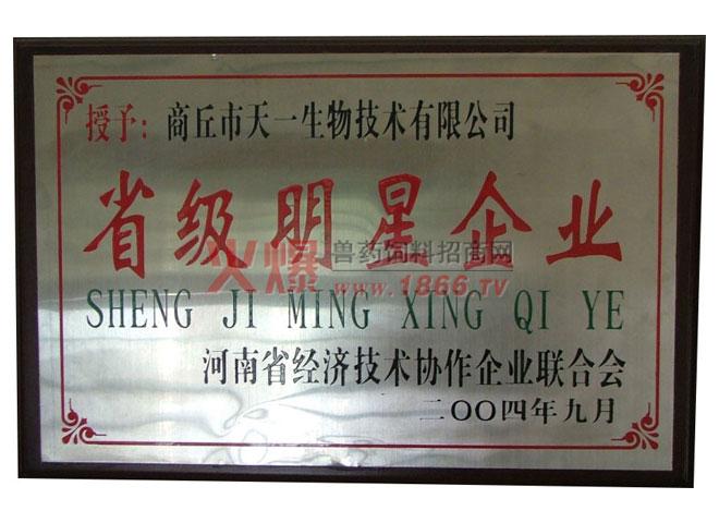 省级明星企业-河南省格得动物药业有限公司