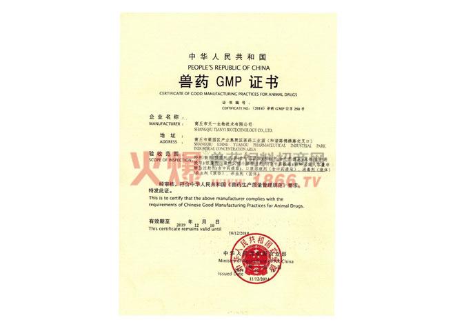 兽药GMP证书-河南省格得动物药业有限公司